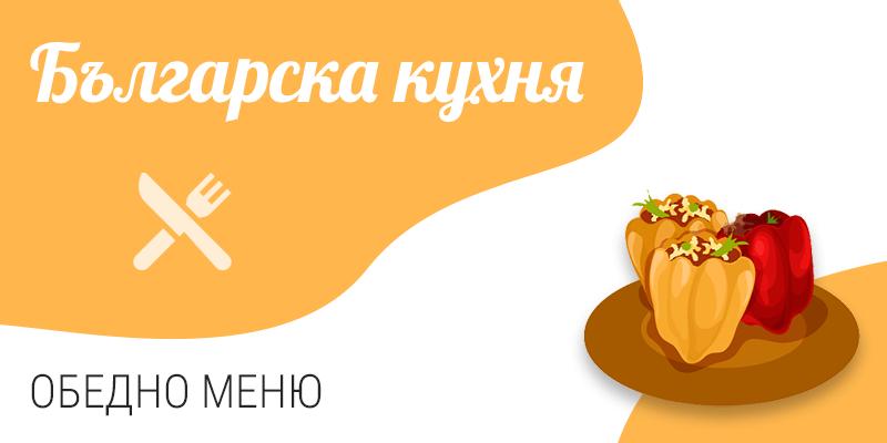 обедно-меню-българска-кухня